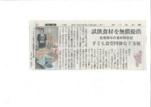1月24日西日本新聞のサムネイル