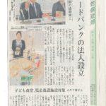 1月24日長崎新聞のサムネイル