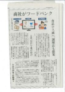 1月27日讀賣新聞のサムネイル