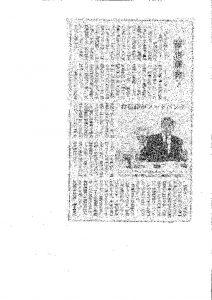 1月30日毎日新聞のサムネイル