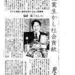 2月26日西日本新聞のサムネイル